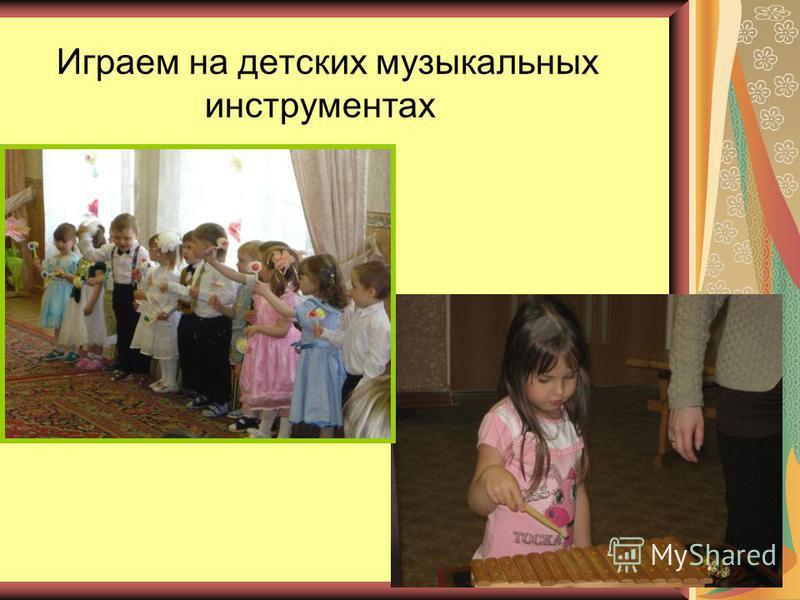 Играем на детских музыкальных инструментах