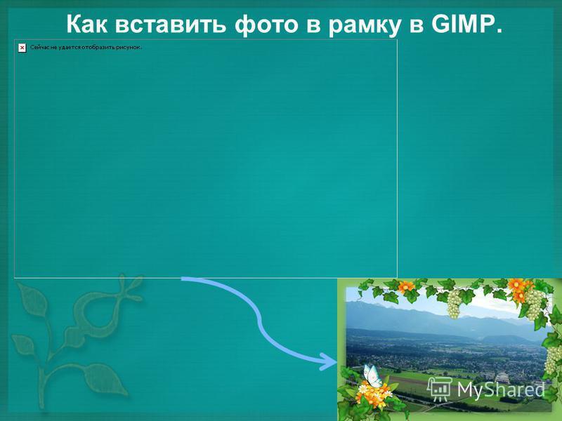 Как вставить фото в рамку в GIMР.