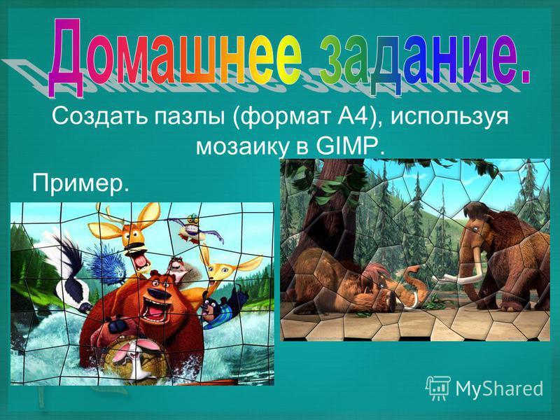 Создать пазлы (формат А4), используя мозаику в GIMP. Пример.