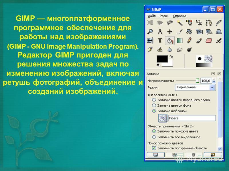 GIMP многоплатформенное программное обеспечение для работы над изображениями (GIMP - GNU Image Manipulation Program). Редактор GIMP пригоден для решения множества задач по изменению изображений, включая ретушь фотографий, объединение и созданий изобр