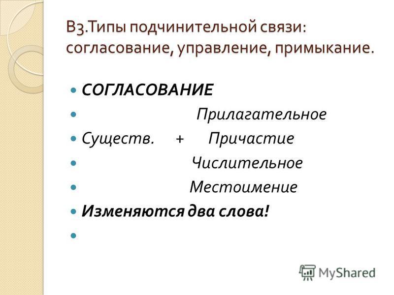 В 3. Типы подчинительной связи : согласование, управление, примыкание. СОГЛАСОВАНИЕ Прилагательное Существ. + Причастие Числительное Местоимение Изменяются два слова !