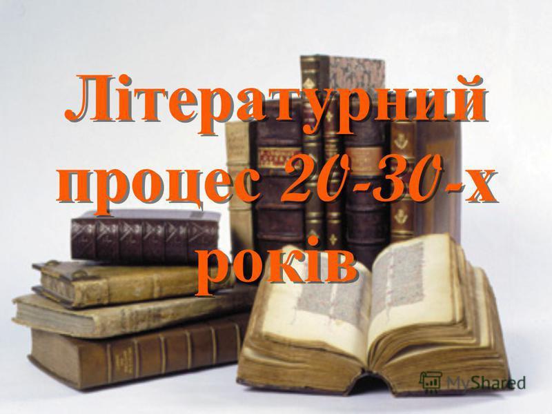 Літературний процес 20-30- х років