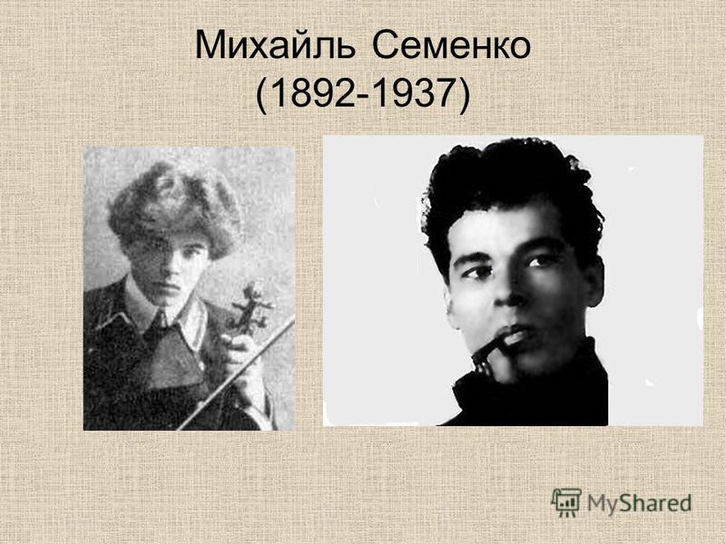 Михайль Семенко (1892-1937) Поет-футурист, невтомний організатор футуристичних угруповань, редактор багатьох видань, зокрема модерного журналу Нова генерація. 26 квітня 1937 року поета заарештували за активну контрреволюційну діяльність. 23 жовтня 19