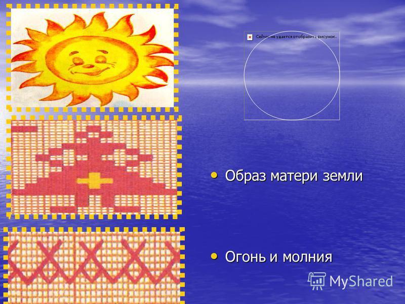 Образ матери земли Образ матери земли Огонь и молния Огонь и молния