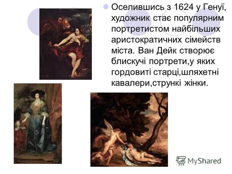 1; Деякий час Антоніс Ван Дейк працював при дворі англійського короля Якова. 2; І який призначив художнику щорічний пенціон однак хлопець відмовився від пропозиції залишитися в Лондоні і помандрував до Італії- для завершення своєї освіти. 3; Більше ш