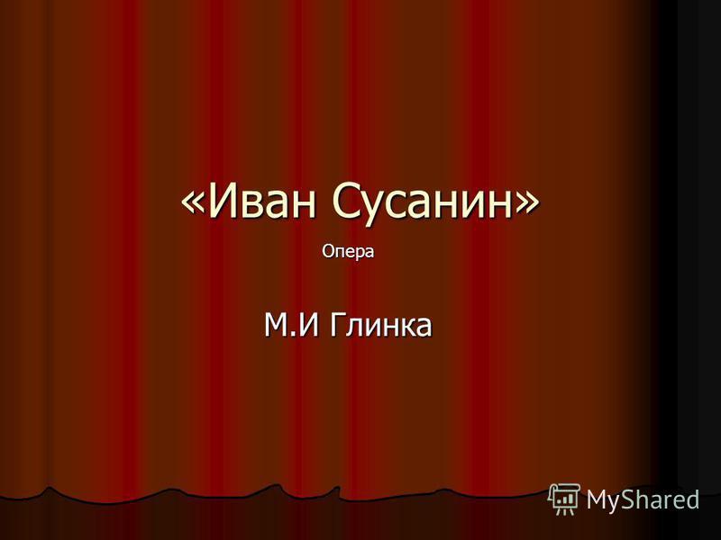 «Иван Сусанин» Опера М.И Глинка