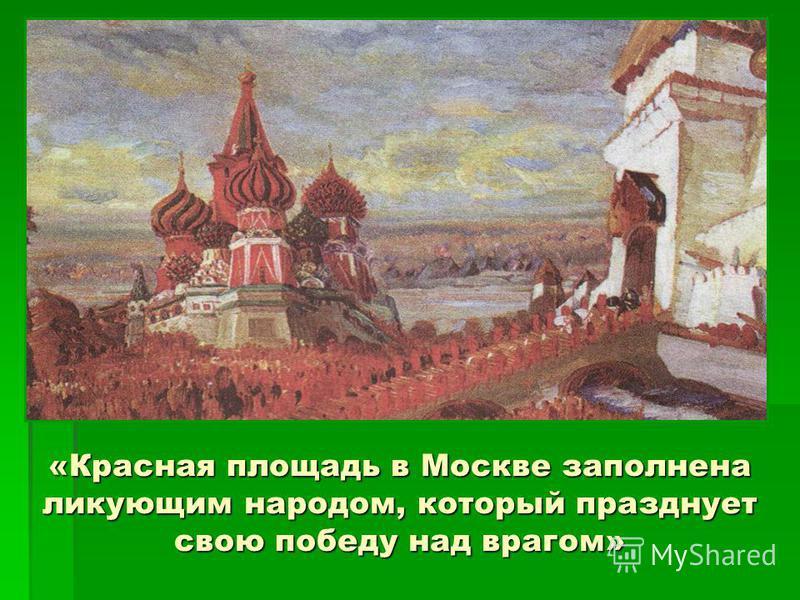 «Красная площадь в Москве заполнена ликующим народом, который празднует свою победу над врагом»