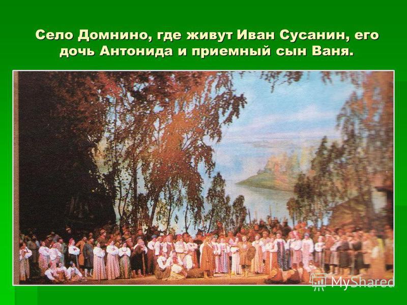 Село Домнино, где живут Иван Сусанин, его дочь Антонида и приемный сын Ваня.