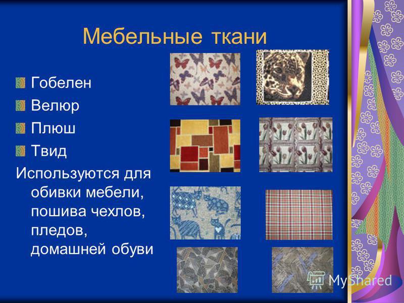 Мебельные ткани Гобелен Велюр Плюш Твид Используются для обивки мебели, пошива чехлов, пледов, домашней обуви
