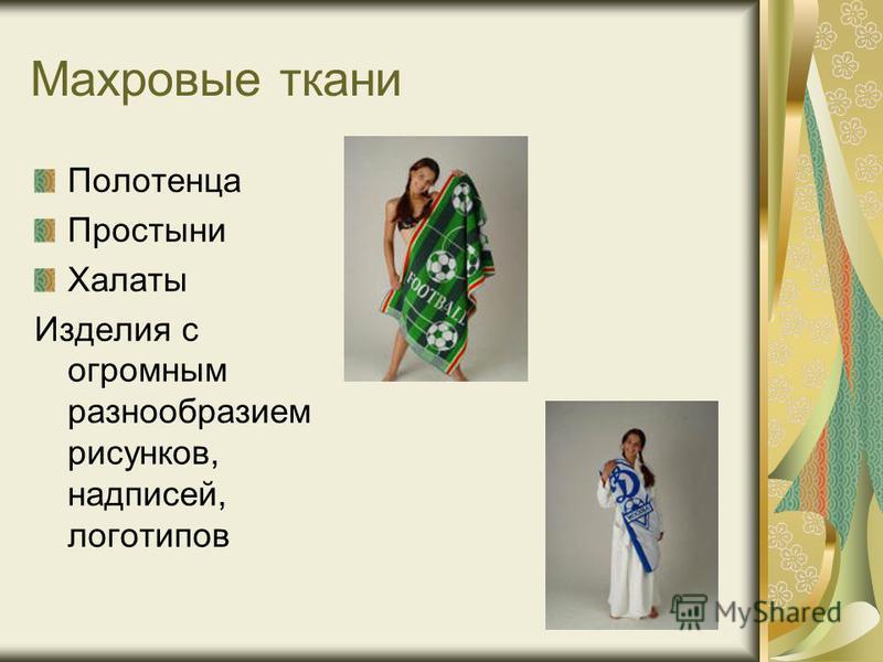 Махровые ткани Полотенца Простыни Халаты Изделия с огромным разнообразием рисунков, надписей, логотипов