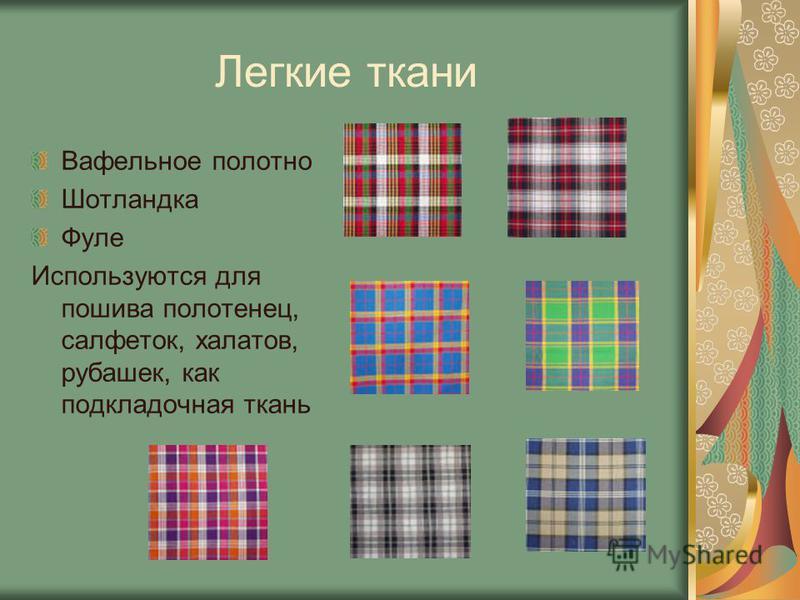 Легкие ткани Вафельное полотно Шотландка Фуле Используются для пошива полотенец, салфеток, халатов, рубашек, как подкладочная ткань
