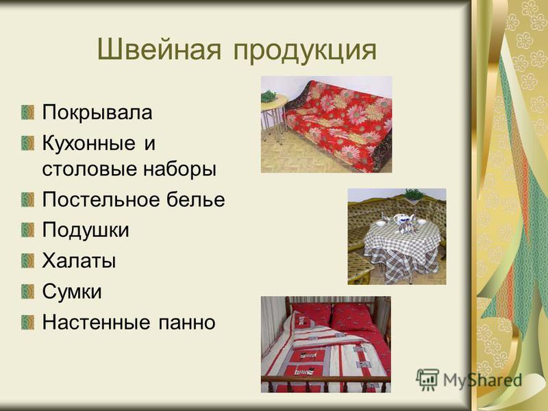 Швейная продукция Покрывала Кухонные и столовые наборы Постельное белье Подушки Халаты Сумки Настенные панно
