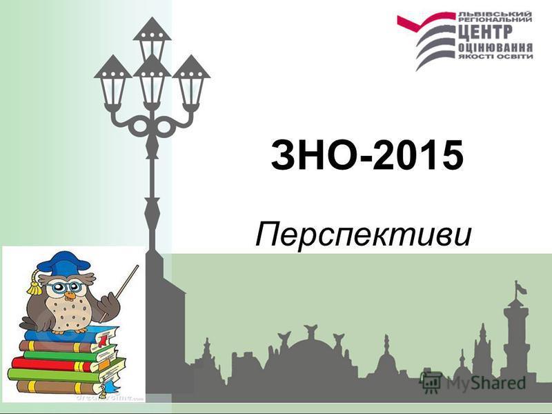 ЗНО-2015 Перспективи