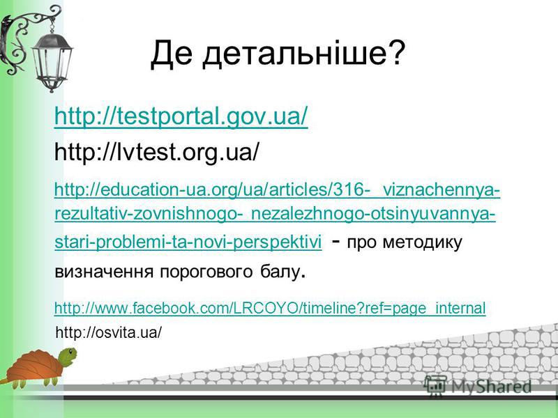 Де детальніше? http://testportal.gov.ua/ http://lvtest.org.ua/ http://education-ua.org/ua/articles/316- viznachennya- rezultativ-zovnishnogo- nezalezhnogo-otsinyuvannya- stari-problemi-ta-novi-perspektivi - про методику визначення порогового балу. ht