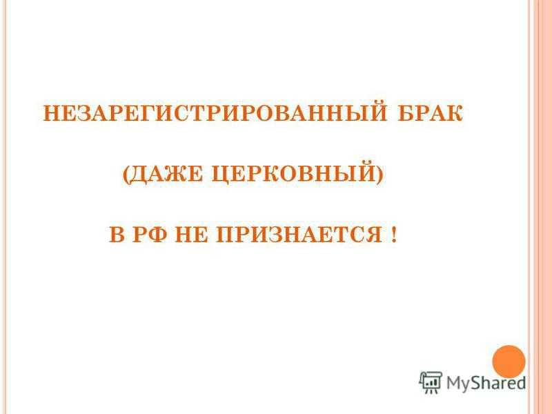 НЕЗАРЕГИСТРИРОВАННЫЙ БРАК (ДАЖЕ ЦЕРКОВНЫЙ) В РФ НЕ ПРИЗНАЕТСЯ !