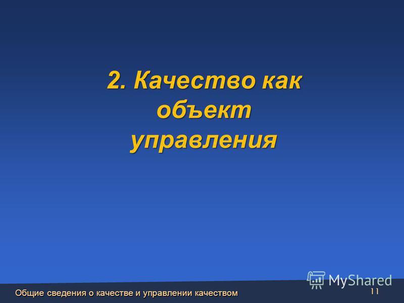 Общие сведения о качестве и управлении качеством 11 2. Качество как объект управления