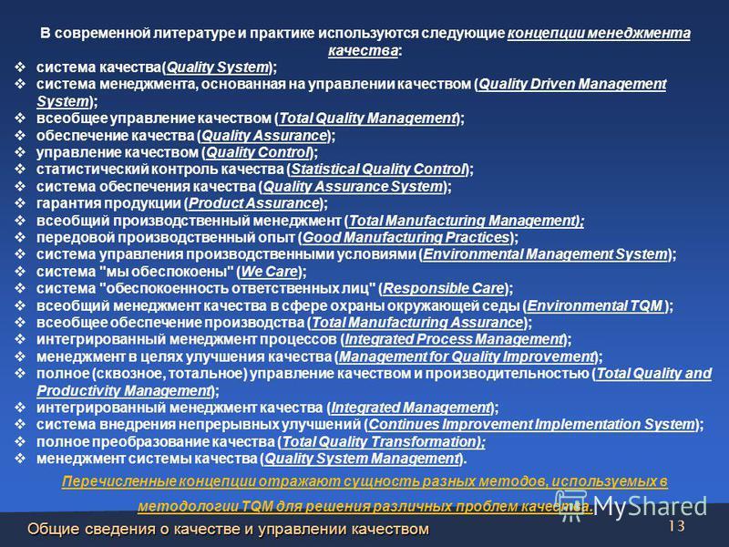 Общие сведения о качестве и управлении качеством 13 В современной литературе и практике используются следующие концепции менеджмента качества: система качества(Quality System); система менеджмента, основанная на управлении качеством (Quality Driven M