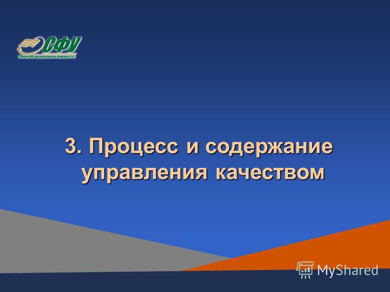 3. Процесс и содержание управления качеством