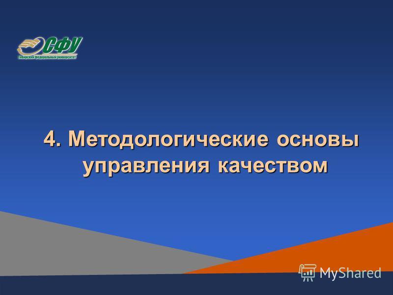 4. Методологические основы управления качеством