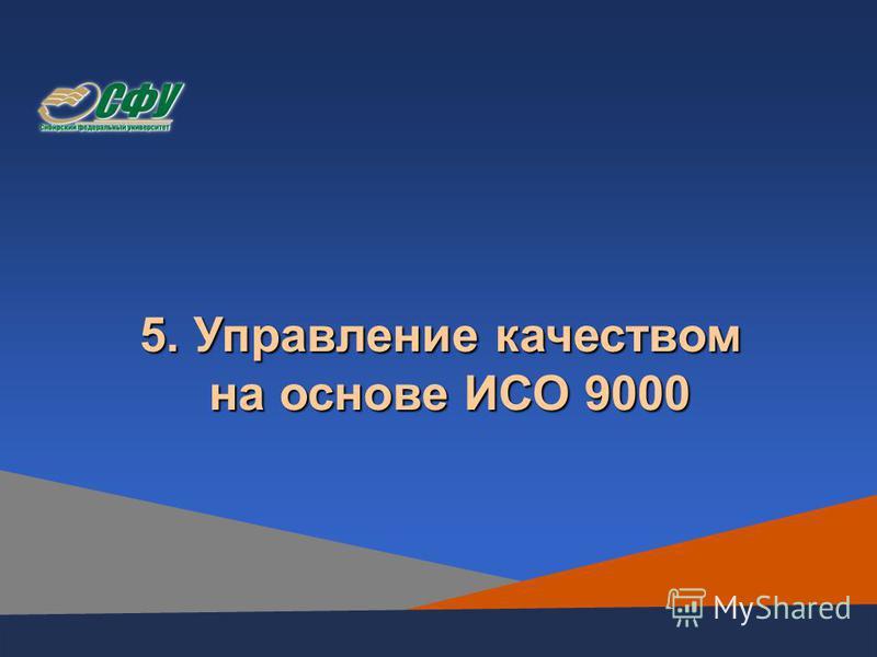 5. Управление качеством на основе ИСО 9000