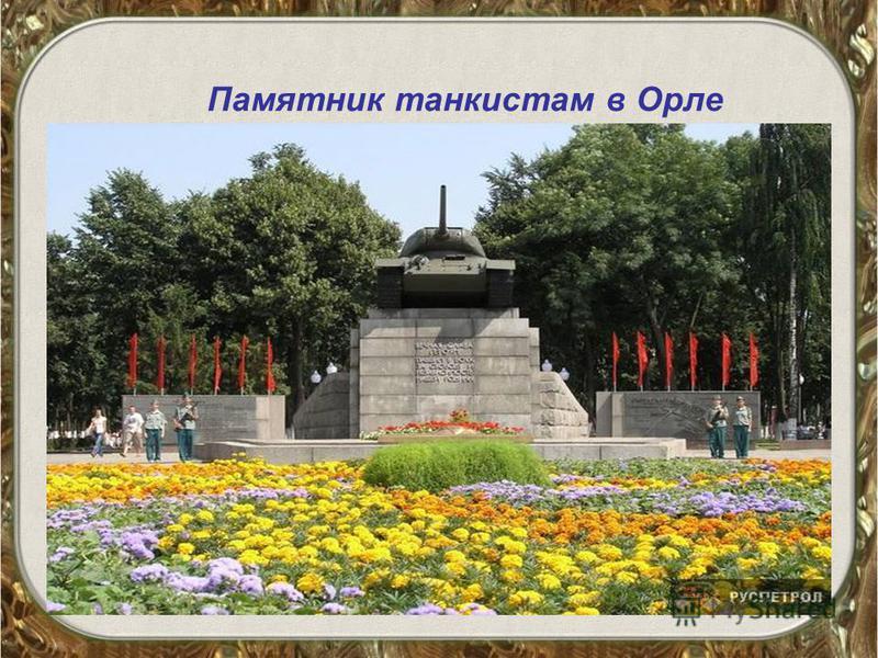 Памятник танкистам в Орле