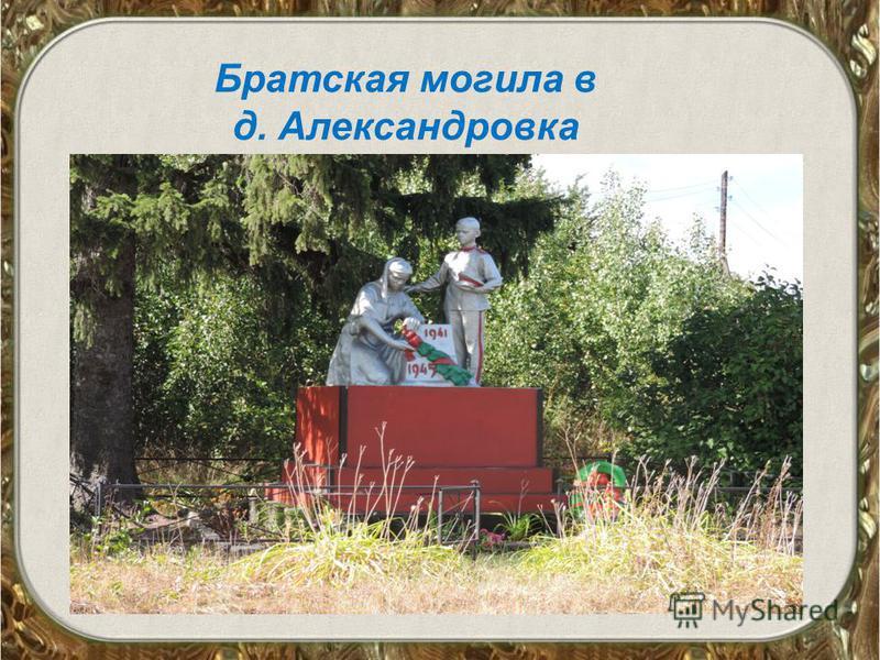 Братская могила в д. Александровка