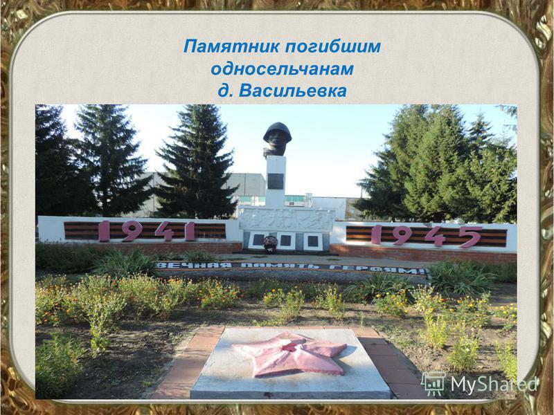 Памятник погибшим односельчанам д. Васильевка