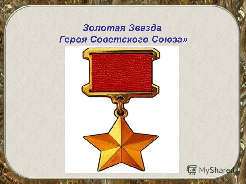 Золотая Звезда Героя Советского Союза»