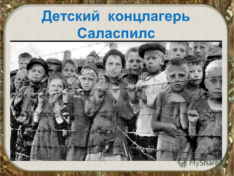 Детский концлагерь Саласпилс