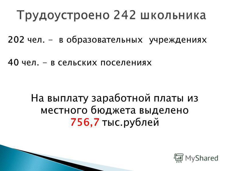 202 чел. - в образовательных учреждениях 40 чел. - в сельских поселениях На выплату заработной платы из местного бюджета выделено 756,7 тыс.рублей