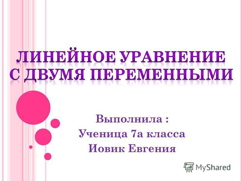 Выполнила : Ученица 7 а класса Иовик Евгения