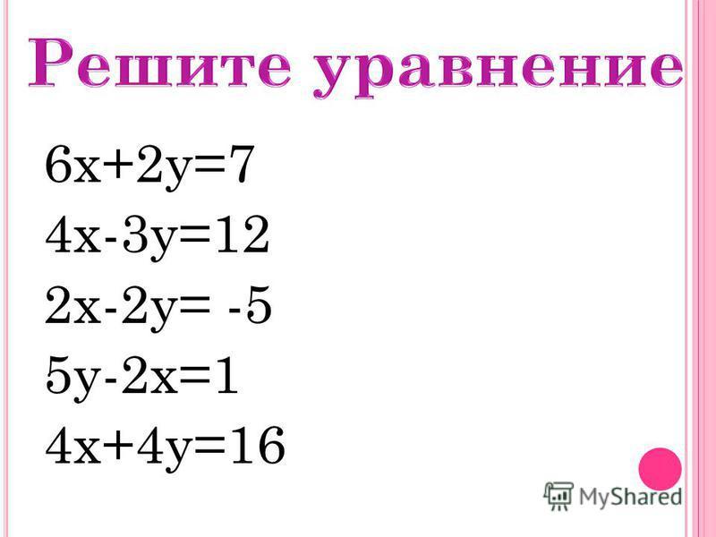 6 х+2 у=7 4 х-3 у=12 2 х-2 у= -5 5 у-2 х=1 4 х+4 у=16