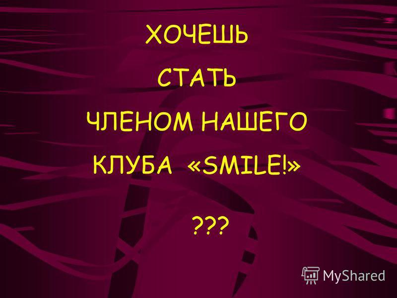 ХОЧЕШЬ СТАТЬ ЧЛЕНОМ НАШЕГО КЛУБА «SMILE!» ???