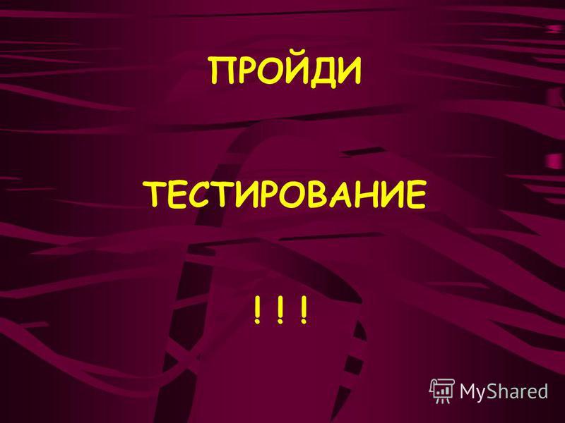 ПРОЙДИ ТЕСТИРОВАНИЕ ! ! !