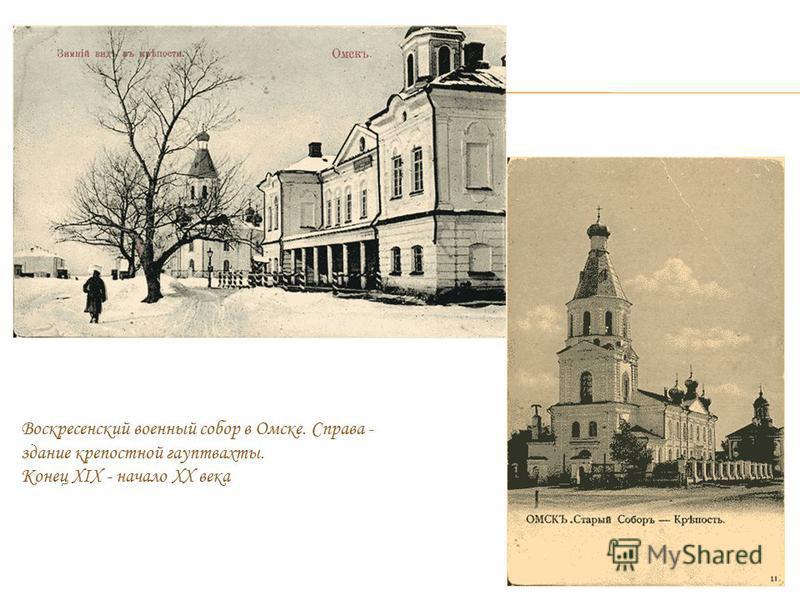 Воскресенский военный собор в Омске. Справа - здание крепостной гауптвахты. Конец XIX - начало XX века