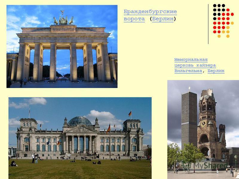 Бранденбургские ворота Бранденбургские ворота (Берлин)Берлин Мемориальная церковь кайзера Вильгельма Мемориальная церковь кайзера Вильгельма, Берлин Берлин