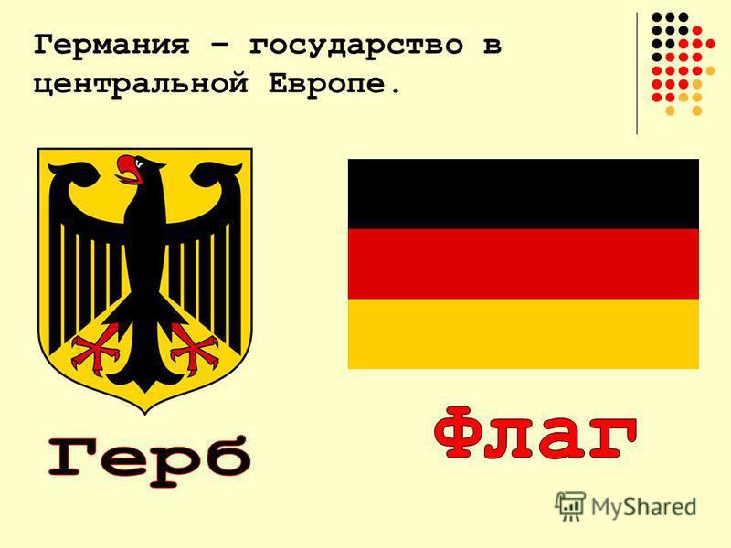 Германия – государство в центральной Европе.