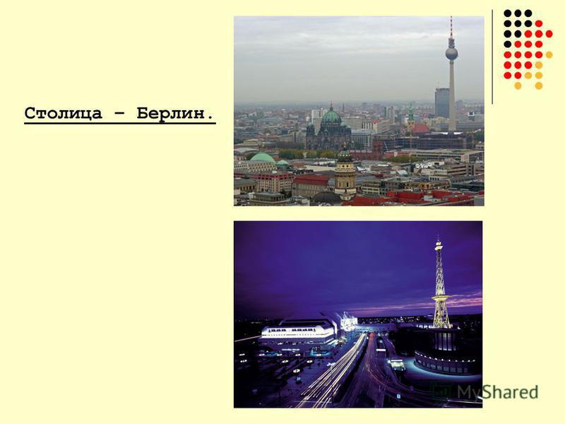 Столица – Берлин.