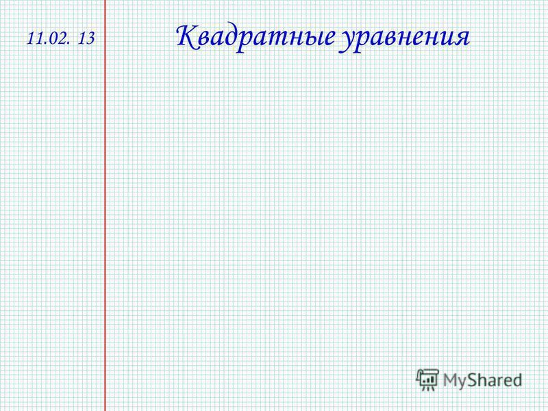 11.02. 13 Квадратные уравнения