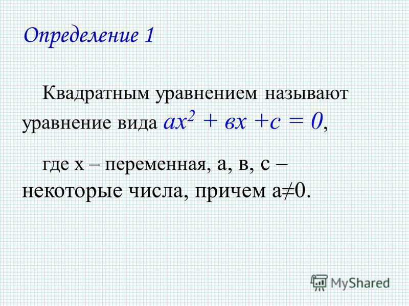 Квадратным уравнением называют уравнение вида ах 2 + вх +с = 0, где х – переменная, а, в, с – некоторые числа, причем а 0. Определение 1