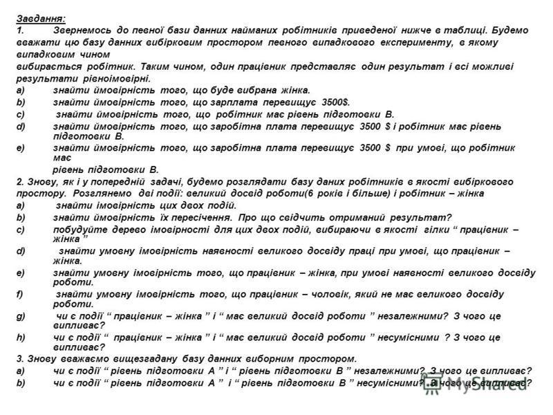 Завдання: 1.Звернемось до певної бази данних найманих робітників приведеної нижче в таблиці. Будемо вважати цю базу данних вибірковим простором певного випадкового експерименту, в якому випадковим чином вибирається робітник. Таким чином, один працівн
