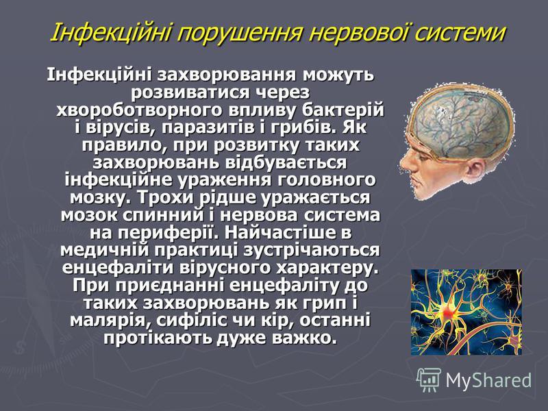 Інфекційні порушення нервової системи Інфекційні захворювання можуть розвиватися через хвороботворного впливу бактерій і вірусів, паразитів і грибів. Як правило, при розвитку таких захворювань відбувається інфекційне ураження головного мозку. Трохи р
