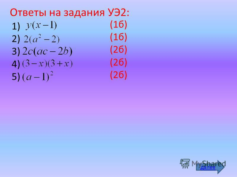Ответы на задания УЭ2: 1) 2) 3) 4) 5) (1 б) (2 б) далее