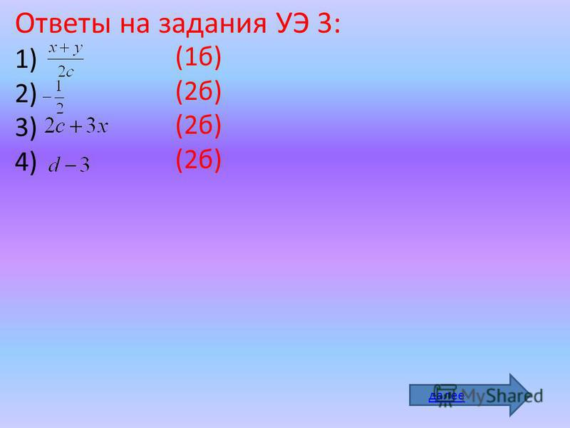 Ответы на задания УЭ 3: 1) 2) 3) 4) (1 б) (2 б) далее