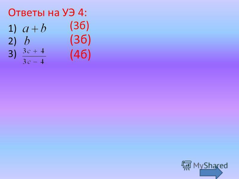 Ответы на УЭ 4: 1) 2) 3) (3 б) (4 б)