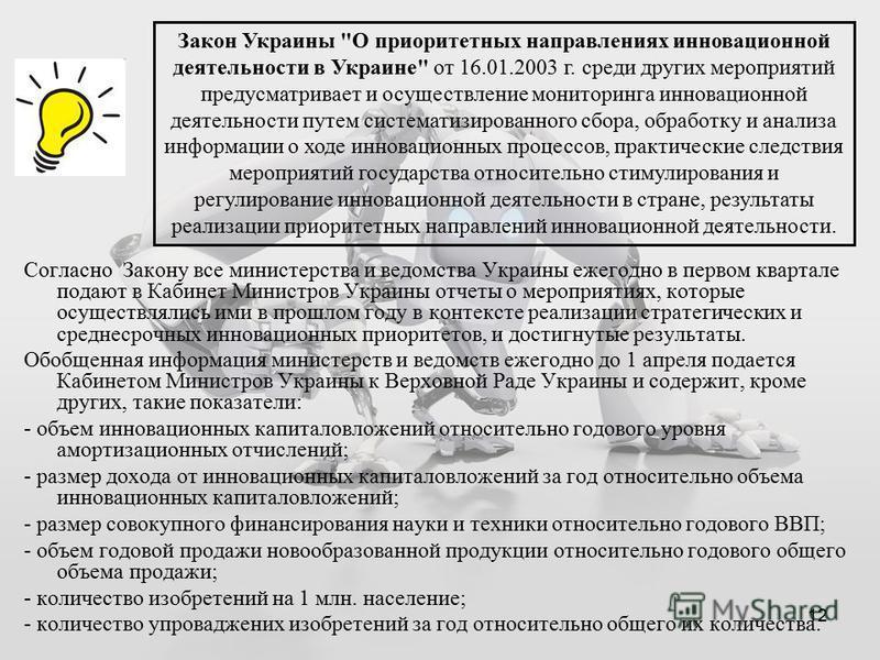 12 Согласно Закону все министерства и ведомства Украины ежегодно в первом квартале подают в Кабинет Министров Украины отчеты о мероприятиях, которые осуществлялись ими в прошлом году в контексте реализации стратегических и среднесрочных инновационных