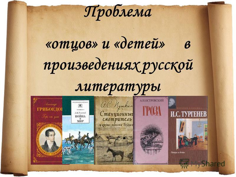 Проблема «отцов» и «детей» в произведениях русской литературы