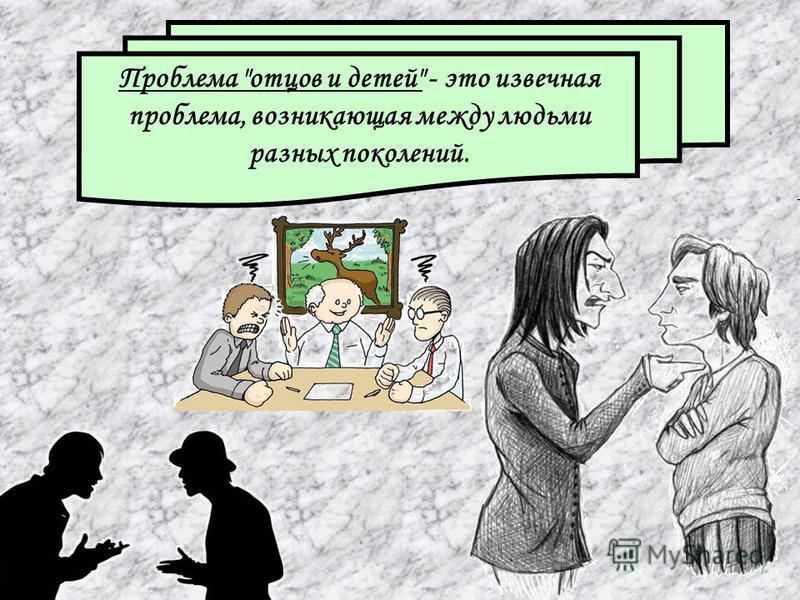 Проблема отцов и детей - это извечная проблема, возникающая между людьми разных поколений.