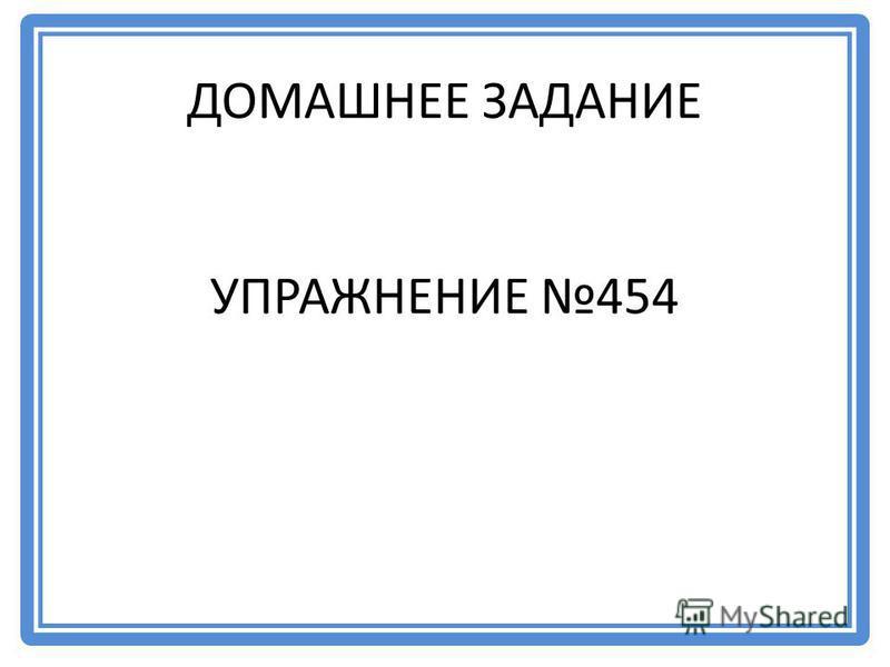 ДОМАШНЕЕ ЗАДАНИЕ УПРАЖНЕНИЕ 454