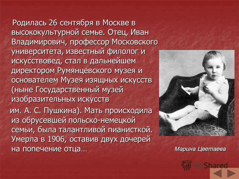 Родилась 26 сентября в Москве в высококультурной семье. Отец, Иван Владимирович, профессор Московского университета, известный филолог и искусствовед, стал в дальнейшем директором Румянцевского музея и основателем Музея изящных искусств (ныне Государ